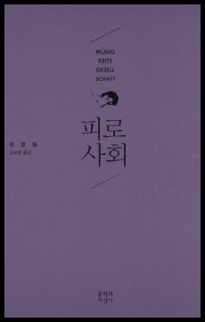 피로사회 - 한병철 / 김태환 옮김