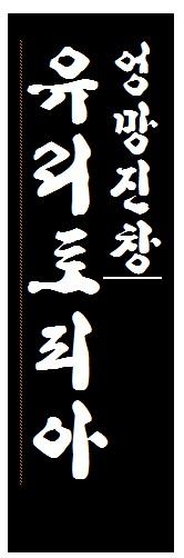 [백합온리전] 백합령 소설본 마스터 업!