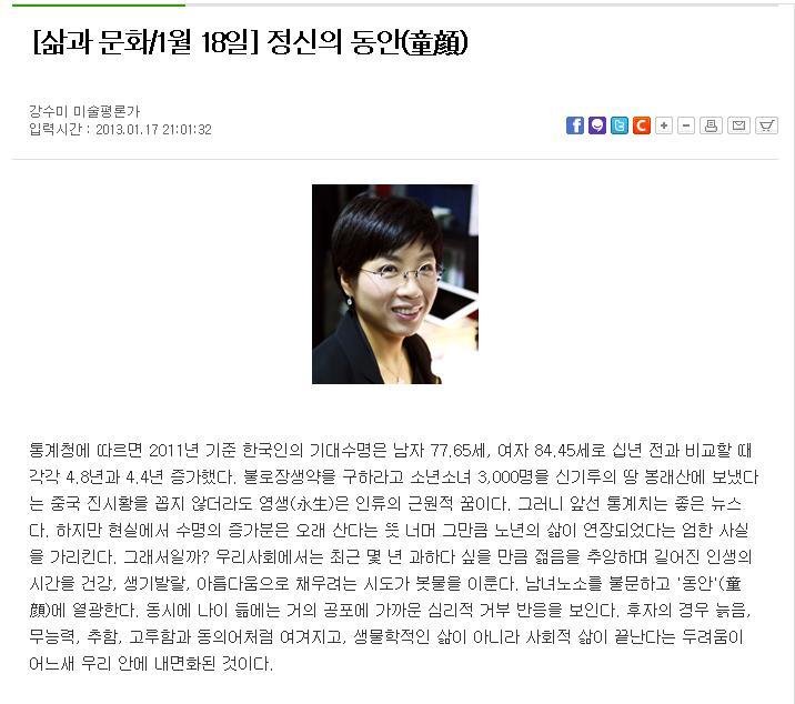 한국일보 삶과 문화 2013 1/18 정신의 동안(童顔)