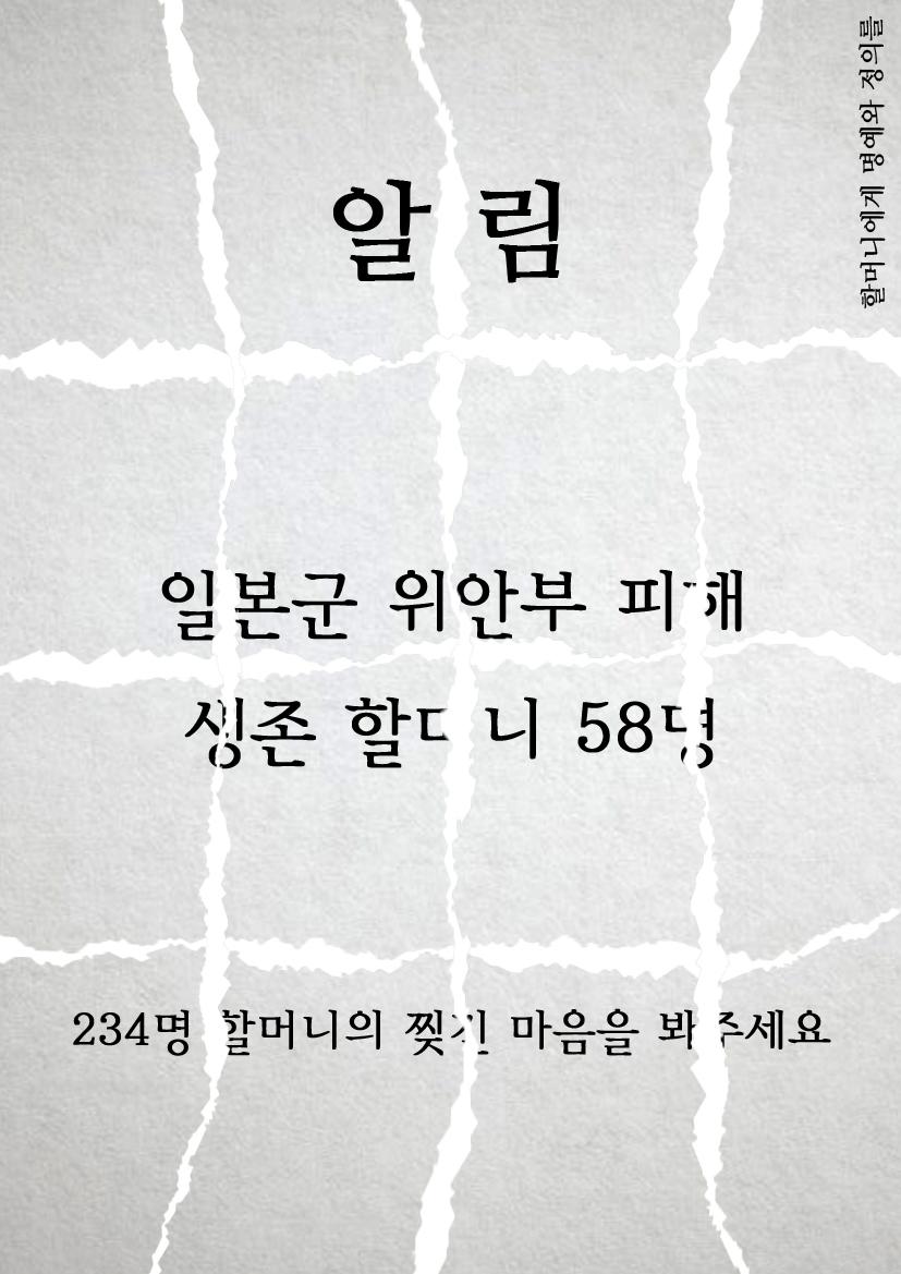 [광고] 위안부 피해 생존 할머니 58명