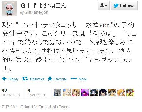 '기프트'의 나노하 수영복 시리즈는 나노하와 페..
