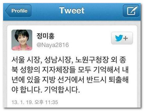 정미홍 씨, 박원순 서울시장이 '종북'이라고요?