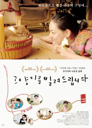 [영화] 고양이를 빌려드립니다 レンタネコ