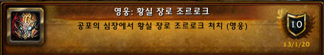 [Team Plage/WoW] 황실 장로 조르로크 영웅 ..