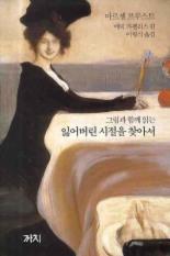 [도서] 그림과 함께 읽는 잃어버린 시절을 찾아서