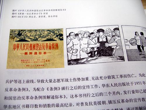新中国连环画图史:1949-1999