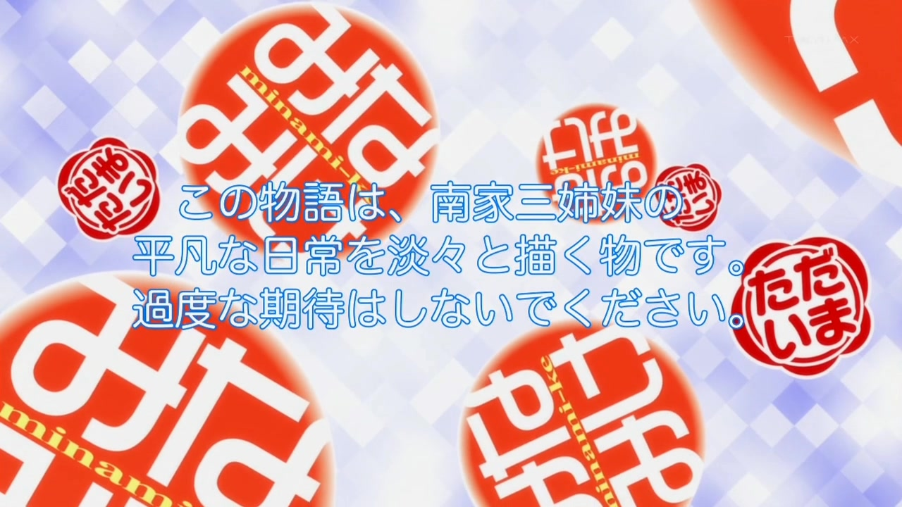 한가해서 쓰는 미나미케 타다이마 3화 감상