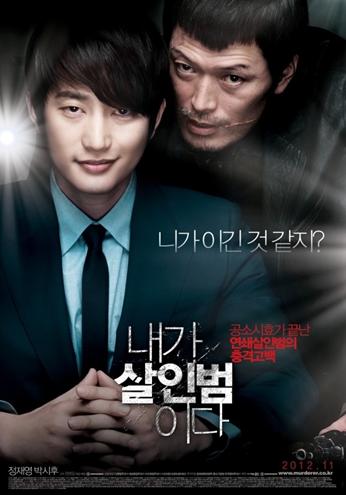 (노스포)내가 살인범이다 (2012)