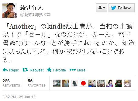 소설가 '아야츠지 유키토' 선생이 트위터에서 아마존..