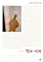 [목차] 강유원. 『책과 세계』살림지식총서 085. 경..