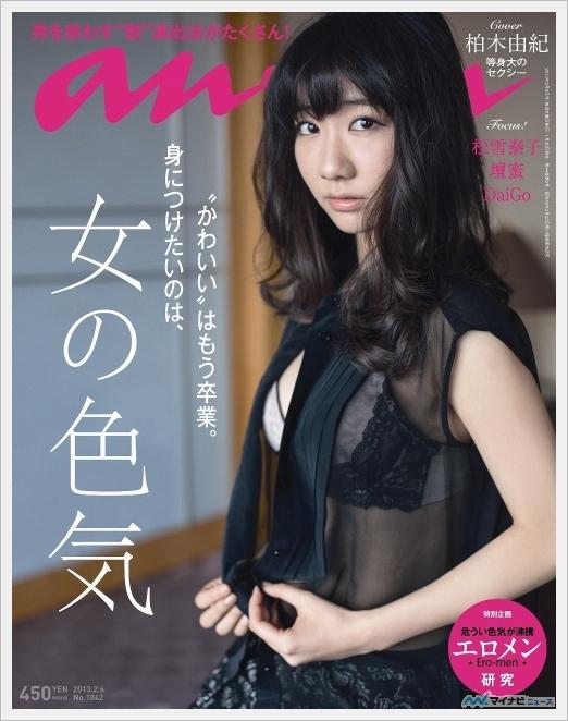 AKB48 카시와기 유키, 속옷 차림으로 'anan' 표지에..