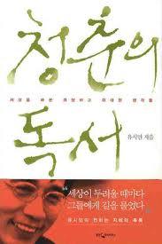 [책] 유시민 - 청춘의 독서 : 서재에서 책을 하나씩..