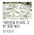 한국일보 개객기야 ㅠㅠ