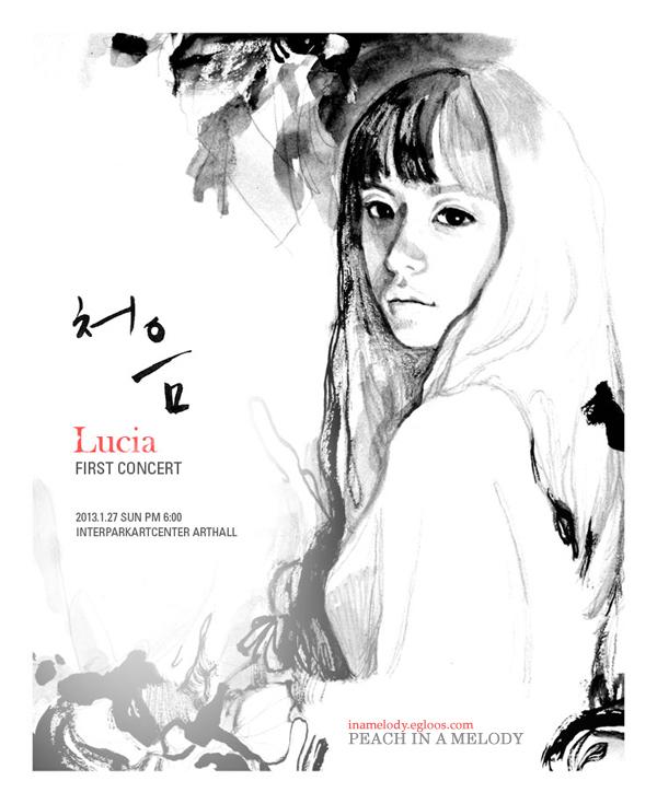 [공연후기] Lucia(심규선)의 첫 단독콘서트 '처음..