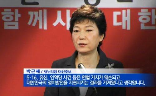 박정희의 잘못을 덮으려다 지지율 폭락했던 박근혜