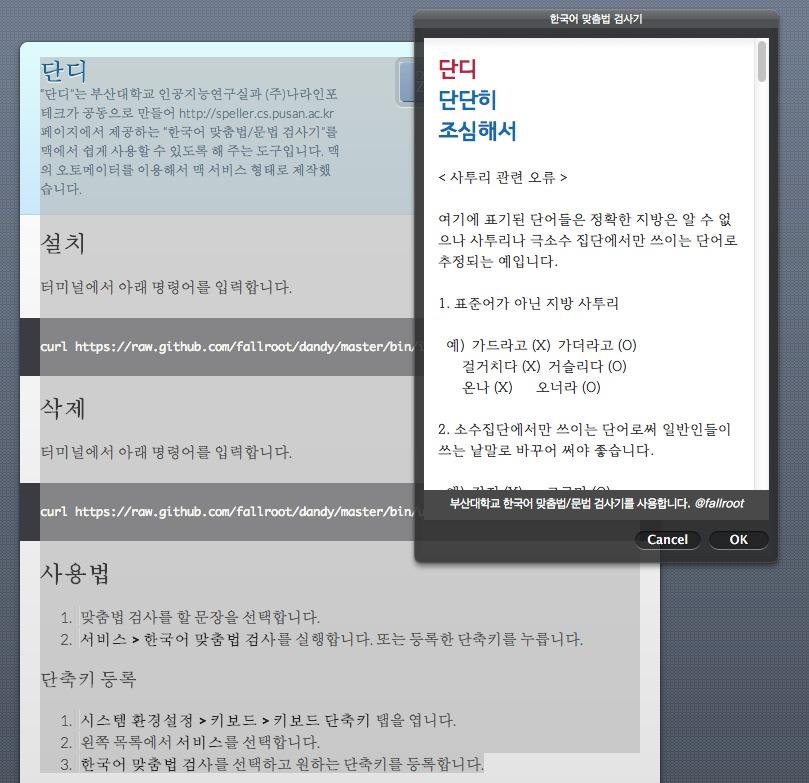 """맥용 한국어 맞춤법 검사기 """"단디"""""""