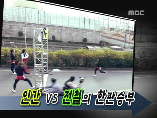 무모한도전 E02 050430 전철 vs 인간 100m 달리기