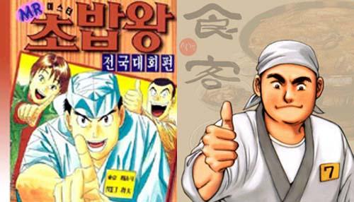 만화 식객과 미스터 초밥왕 결말에 대한 아쉬움