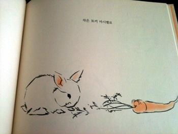 토끼를 칭송하는 시