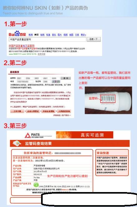 중국에도 다단계판매가 있을까?