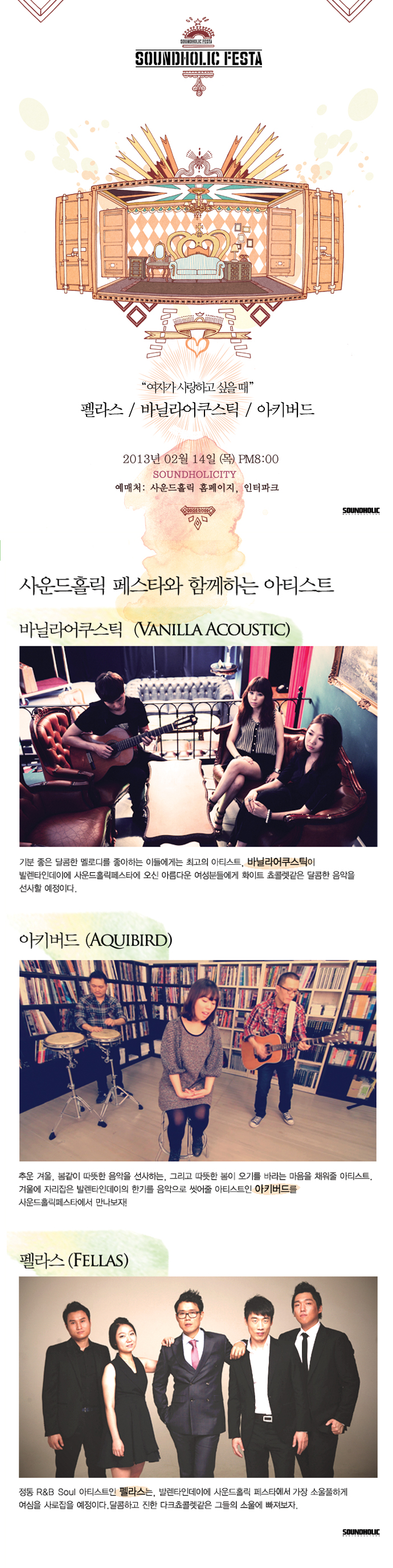 2013년 02월 14일 - Soundholic Festa vol.3