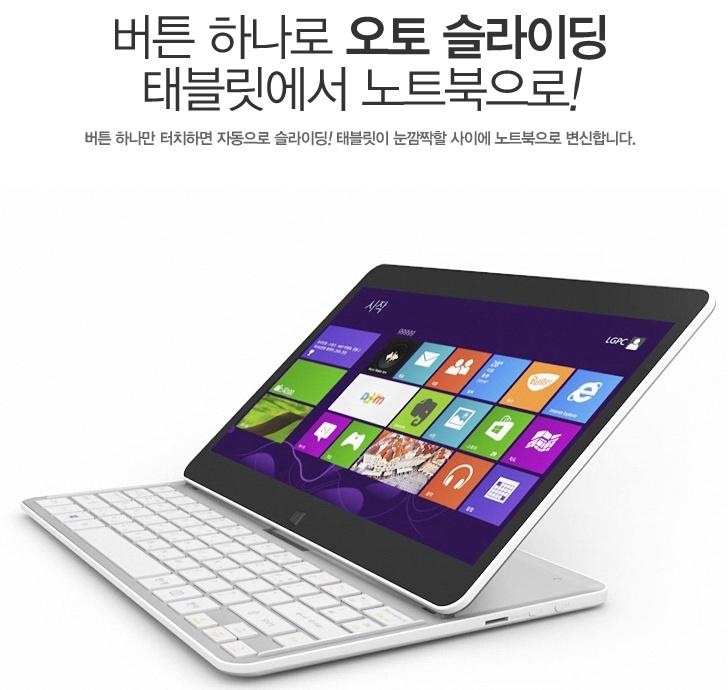 태블릿과 노트북이 하나로 LG '탭북' 쓸만한가