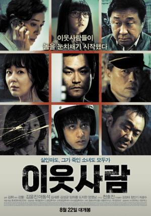 이웃사람 (2012)