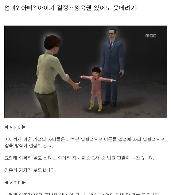 G맨, 양육권 분쟁 중