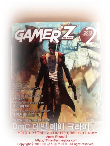[게임문화] 월간 게이머즈 2월호