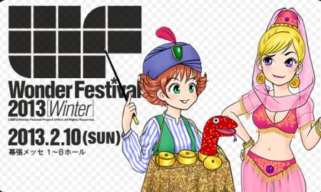 [잡담] Wonder Festival 2013 Winter 관심상품 목록