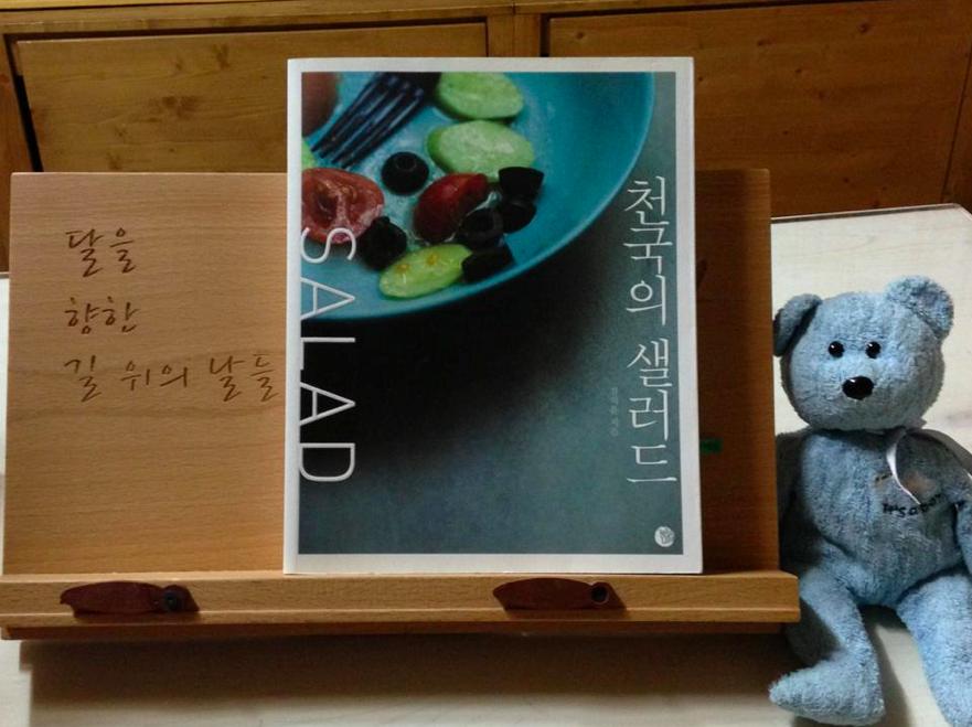 [요리&에세이] 천국의 샐러드 - 김지윤