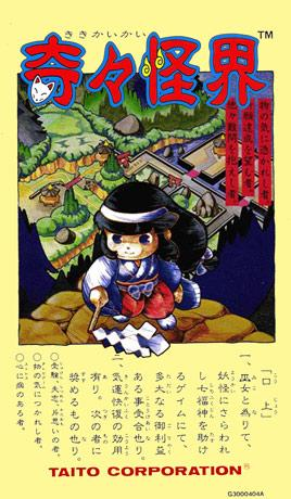 기기괴계 (奇々怪界, 1986, TAITO)