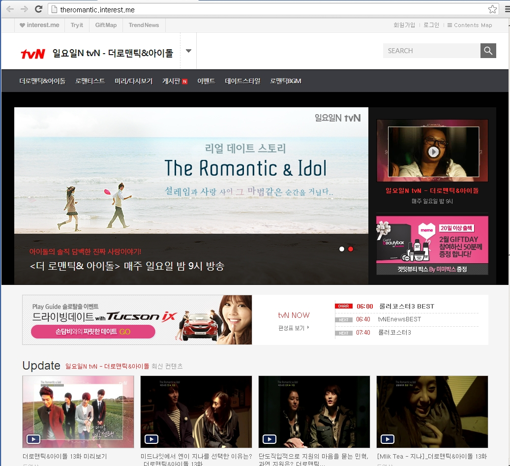 (리뷰) 더 로맨틱&아이돌 2기 (2013.01.06~2013.02...