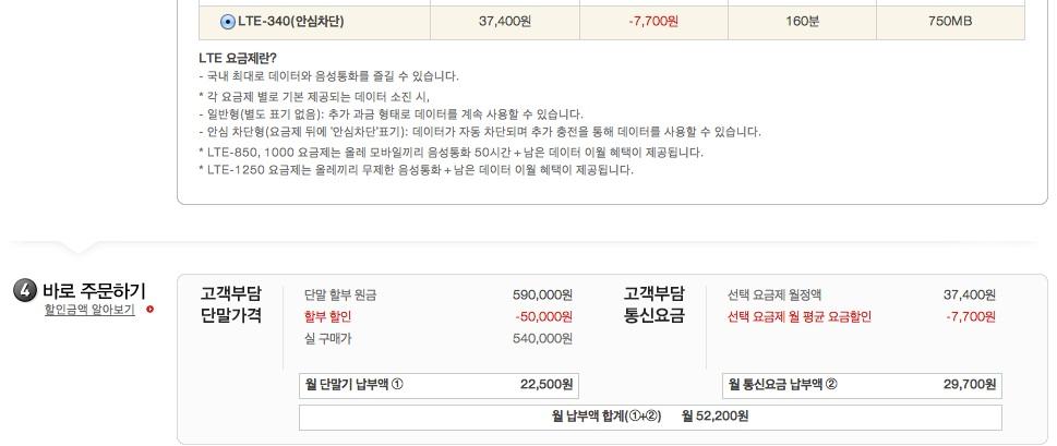 KT 아이폰5 통큰기변 전/후 가격 비교. 더 비싸졌음.