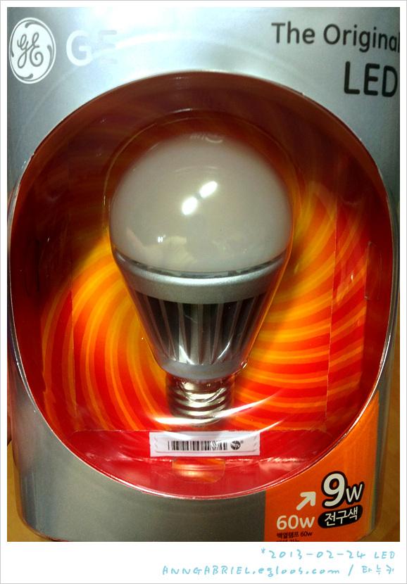 [GE] 드디어 LED 전구를 들이다.
