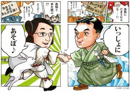 일본 고치현 x 돗토리현, 3월 24일에 만화 왕국 우..