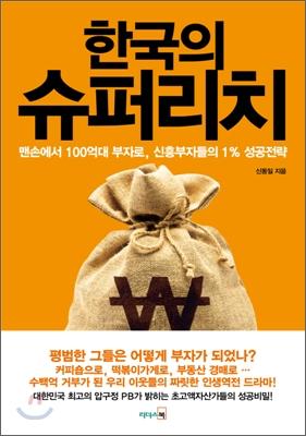 한국의 슈퍼리치 - 신동일