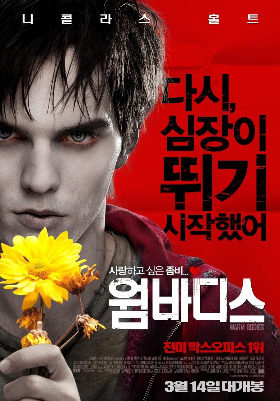 웜 바디스 - 크리처 로맨스 영화도 발전이 된다!