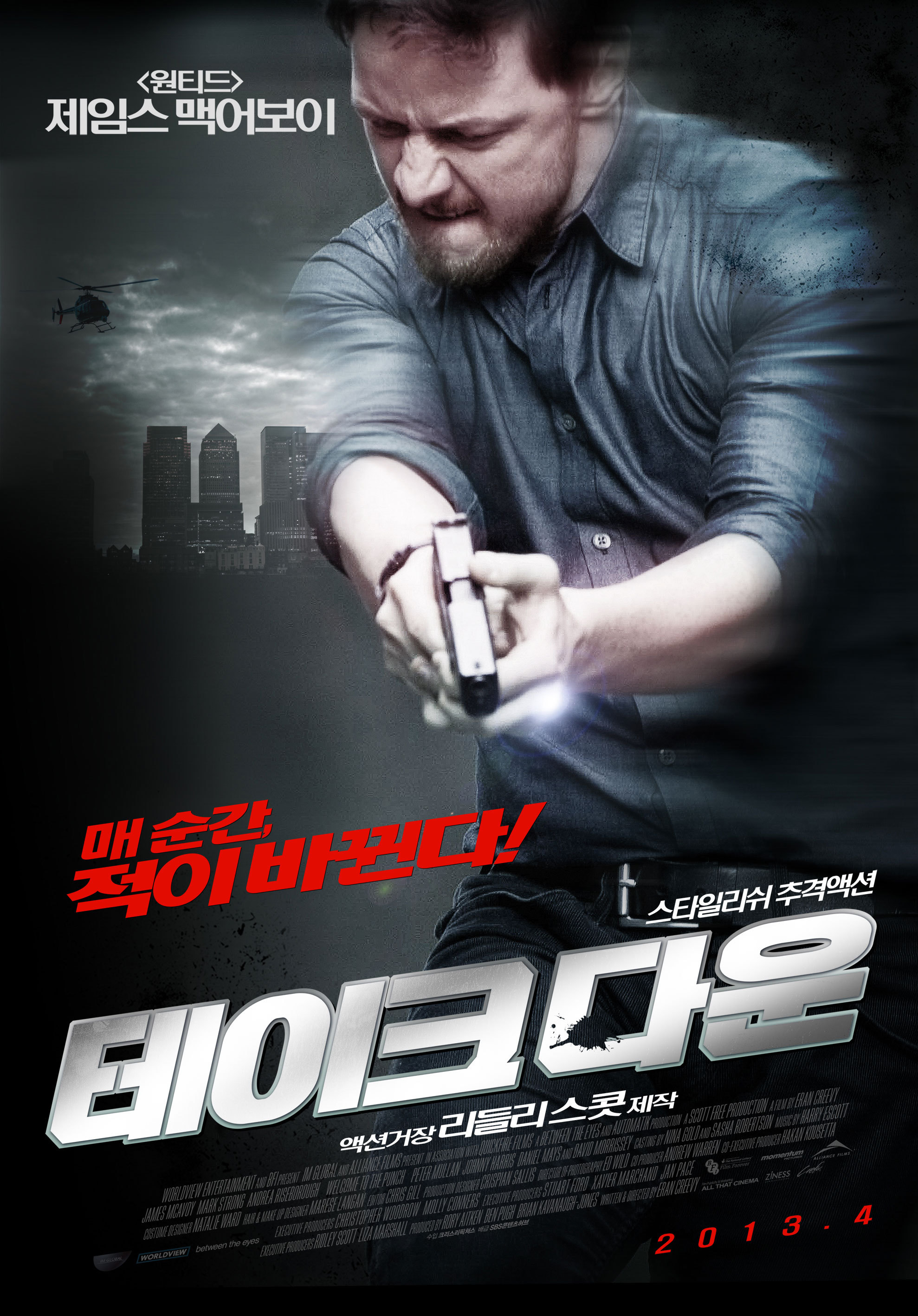 Welcome to the Punch 이라는 제목이 왜 이렇게 ..