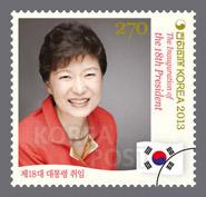 대통령 우표 (8) - 박근혜