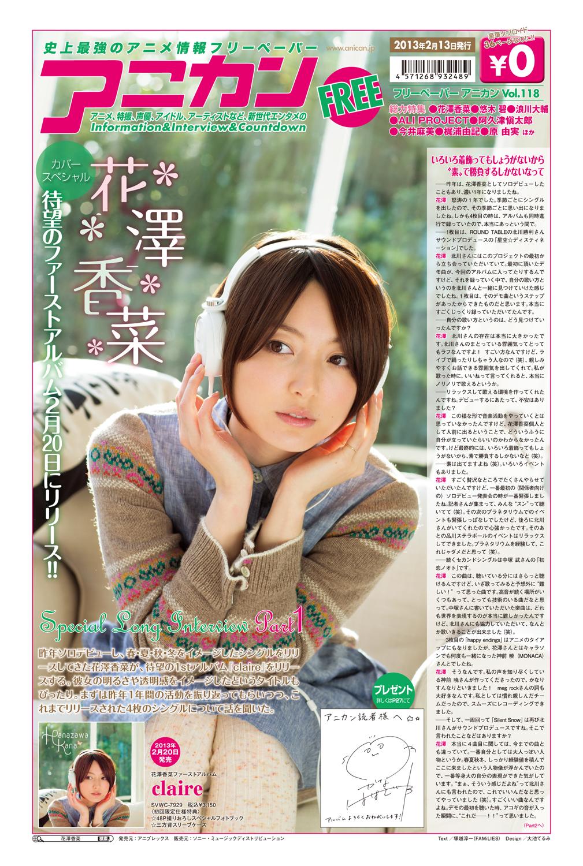 성우 하나자와 카나, 유우키 아오이 등의 사진 몇장