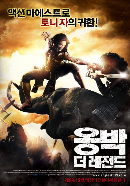 옹박: 더 레전드 (2008)