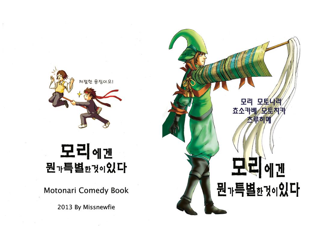 전국바사라 모리모토나리 개그본 통신판매입니다.