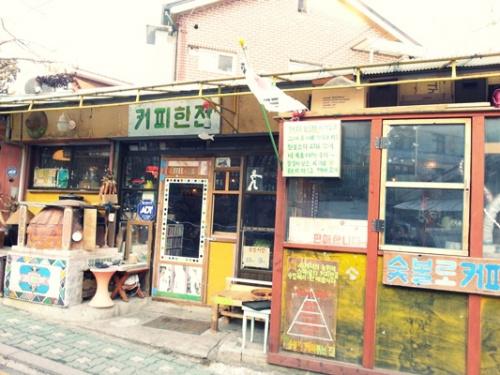 서촌탐방(6) 대실망, 커피한잔.