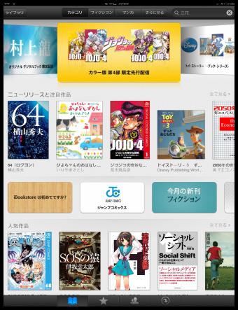 일본 ibooks