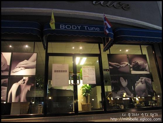 [방콕] 스쿰빗 소이 24 바디튠 타이 마사지