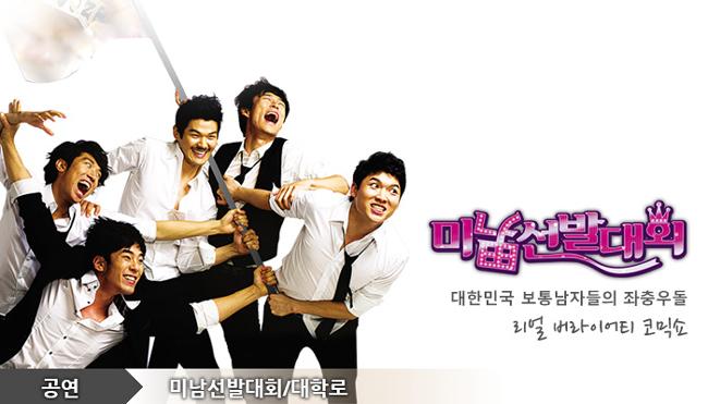 [연극] 미남선발대회