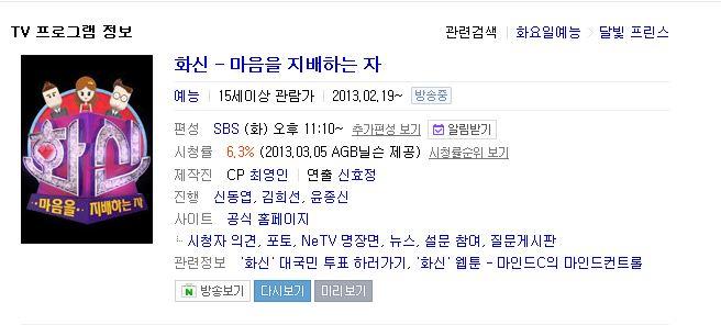 화신- 한국식 19금 토크의 미래를 살짝 엿보다.