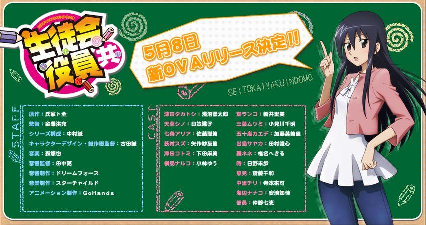 5월과 7월에 '학생회 임원들' 새로운 OVA 발매 소식