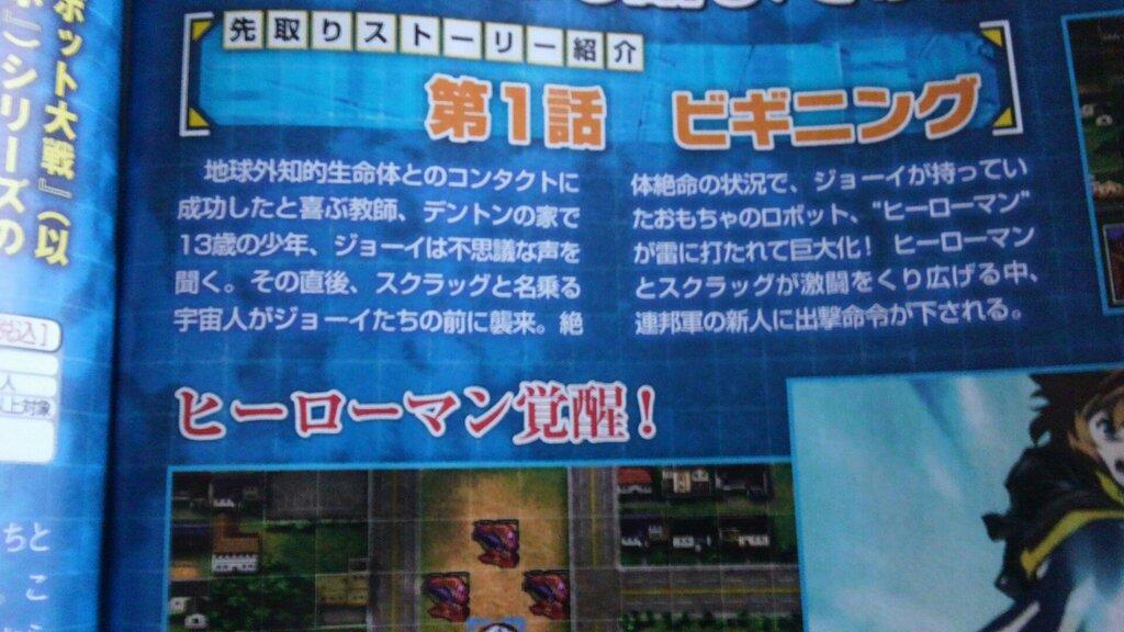 닌텐도3DS용 게임 '슈퍼로봇대전UX' 관련 사진인 ..